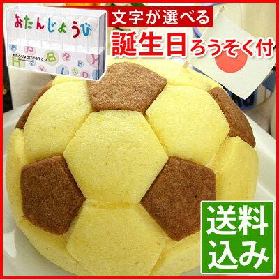 サッカーボールケーキとお誕生日用のろうそくセット!ロウソクは英語またはひらがなが選べる!