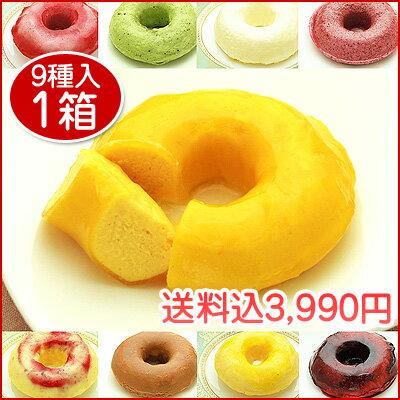 9種類の生ドーナツ