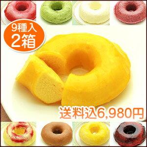 9種類の生ドーナツ2箱