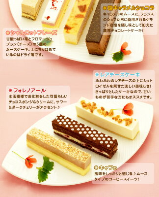10種類のスティックケーキ