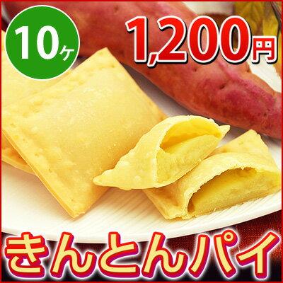 学校給食デザート♪きんとんパイ(10ヶ入)