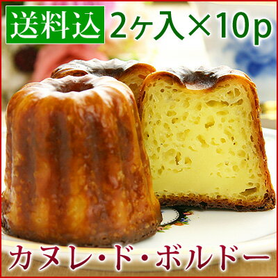 カヌレ・ド・ボルドー(2個入)×10パック