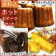 温めて食べる♪ホットスイーツセット(カヌレ2ヶ入×2、フォンダンショコラ4ヶ、フレンチトースト4本入×1)