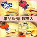 学校給食クレープアイス【単品販売・各5枚入】チーズクリームクレープ、いちごクレープ、みかんクレープ、ブルーベリークレープから選…