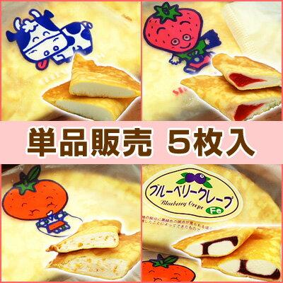 給食クレープ【単品販売】チーズクリーム、いちご、みかん、ブルーベリー味