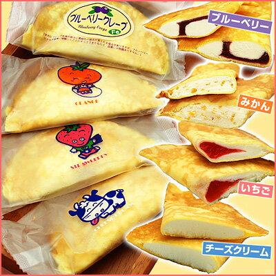 学校給食クレープアイス4種セット(チーズクリーム、いちご、みかん、ブルーベリーを各5枚・計20…