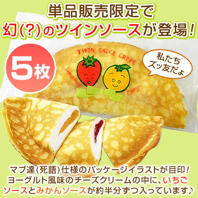 給食クレープ【単品販売】