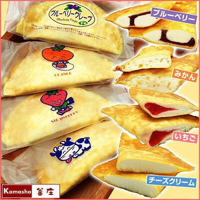 給食クレープ4種セット(チーズクリーム、いちご、みかん、ブルーベリー味)