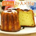 カヌレ 2個入×15パック スイーツ 焼き菓子 大量 まとめ買い かぬれ その1