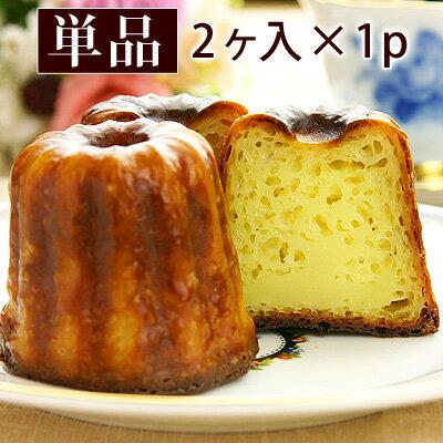 カヌレ 2個入×1パック スイーツ 焼き菓子 かぬれ