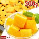 【ポイント2倍】冷凍 マンゴー 【 カット済み 完熟マンゴー