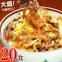 日東ベストの牛丼DX【185g×20パック】 巣ごもり消費