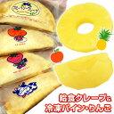 学校給食クレープアイス4種(チーズクリーム、いちご、みかん、ブルーベリーを各5枚・計20枚入)&冷凍パイン7ヶ・りんご6ヶ送料込セット