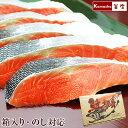北洋 紅鮭 切り身(半身分・約1.3kg前後)送料無料 誕生日 ギフト プレゼント ※店側でクーポン...