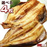 【 お中元 ギフト 送料無料 】トロほっけ(シマホッケ)またはトロ赤魚を4枚選べる! 特大 5Lサイズ 干物 ひもの セット 誕生日 プレゼント 御中元 干物 魚 おつまみ 送料込み