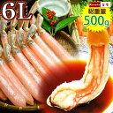 特大 6Lサイズ・ズワイガニかにしゃぶポーション(総重量500g/内容量400g)カニ 蟹 かにしゃ ...