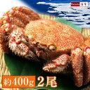 毛がに 【流氷の下で育った、3特堅蟹・姿毛がに 1尾あたり約400g 2尾 】 毛ガニ 毛蟹 堅蟹  ...