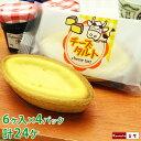 給食チーズタルト 24ヶ(6ヶ入×4パック) ミニ チーズケーキ 学校給食デザート 学校給食 取り寄せ 給食 デザート ちーずたると その1