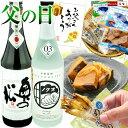 お父さんの好みに合わせて選べるお酒と海鮮おつまみの父の日ギフトセットです。 お酒は日本酒「純米吟醸・奥の松」、麦焼酎「奥の松03麦」から選べます。 さらに、2種類のお酒それぞれと相性が良い肴も一緒にお届け! すべて調理不要な和風惣菜です!届いた日から晩酌時間を楽しめます。 【 父の日ギフト 父の日プレゼント 父の日 麦焼酎 焼酎 麦 日本酒 ギフト セット 普通〜中辛口 つまみ プレゼント 贈り物 食品 おつまみセット お酒 食べ物 おつまみ 】 ■この商品はご自宅へのお取り寄せのほか、下記のようなイベントや季節のギフト(贈り物)等に多くご利用頂いております。 お正月、お年賀、バレンタイン、ホワイトデー、卒業祝い、入学祝い、母の日、父の日、お中元、御中元、暑中見舞い、残暑見舞い、お盆、敬老の日、ハロウィン、七五三、クリスマス、お歳暮、御歳暮、お祝い、内祝い、快気祝い、お礼、お返し、職場や取り引き先への差し入れ、男性向け、女性向け、上司、同僚、父親、母親、兄弟、姉妹、孫、友人、友達、誕生日プレゼント、誕生日ギフト、誕プレ、バースデープレゼント、バースデーギフト、バースデイプレゼント、バースデイギフト、パーティー、記念日、ゴルフコンペ景品、二次会、ちょっとした贈り物、プチギフト、カジュアルギフト商品詳細とお届け方法 食品表示 ↓2種の中から1種お選び下さい ●日本酒「奥の松酒造・純米吟醸」720ml ●麦焼酎「奥の松 本格焼酎 03麦」720ml ↓両方のセットに入る海鮮おつまみ ●かつお浅炊きジンジャー風味 【原材料名】かつお(国産)、三温糖、しょうゆ、発酵調味料、生姜、かつおエキス、/ソルビット、増粘多糖類(一部に小麦・大豆を含む) 【内容量】120g 【栄養成分表示(120g当たり)】エネルギー200kcal、たんぱく質22.6g、脂質3.4g、炭水化物19.9g、食塩相当量1.7g(この表示値は目安です) ●かつお浅炊きおろし煮 【原材料名】かつお(国産)、大根おろし、三温糖、しょうゆ、発酵調味料、昆布エキス、生姜/ソルビット、増粘多糖類(一部に小麦・大豆を含む) 【内容量】120g 【栄養成分表示(120g当たり)】エネルギー196kcal、たんぱく質22.3g、脂質2.9g、炭水化物20.2g、食塩相当量1.7g(この表示値は目安です) ●めひかり開き干し 【原材料名】目光(国内産)、食塩 【内容量】1枚×2パック 【栄養成分表示(100g当たり)】エネルギー233kcal、たんぱく質17.8g、脂質17.3g、炭水化物1.5g、食塩相当量0.6g(推定値) 備考 【賞味期限】かつおの浅炊き各種:発送日を含む60日以上保証 めひかりの開き干し:発送日を含む20日以上保証 お酒各種:賞味期限がございません。開栓後は冷蔵庫に保管の上、お早めにご賞味ください。 【保存方法】直射日光、高温多湿を避けて保存してください。開封後はお早めにお召し上がりください。 【販売者】(株)釜庄 福島県いわき市小名浜字吹松2-10 ※包装のご指定はご容赦ください。 ※パッケージや容器のデザインは途中で変更となる場合がございます。 ※未成年者の飲酒は法律で禁止されています。お酒は20歳になってから。 お届け方法 送料 宅配便でお届けします