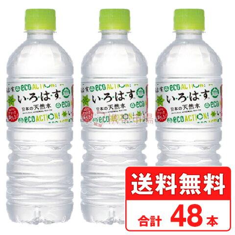 いろはす 555ml 48本 2ケース 天然水 ミネラルウォーター ペットボトル 送料無料 コカコーラ社直送 cola