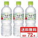 いろはす 555ml 72本 3ケース 天然水 ミネラルウォーター ペットボトル 送料無料 コカコーラ社直送 cola