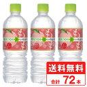 いろはす 白桃 555ml 72本 3ケース 天然水 ミネラルウォーター ペットボトル 送料無料 コカコーラ社直送 cola
