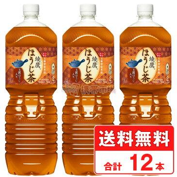 綾鷹 ほうじ茶 2L 2ケース 12本 送料無料 ペットボトル お茶 コカコーラ cola