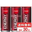 コカコーラ エナジー 250ml 30本 1ケース 送料無料...