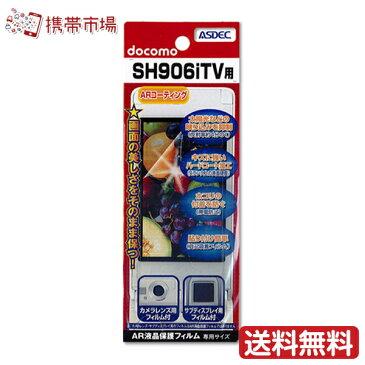 【アスデック】docomo/SH906iTV専用液晶保護フィルム/ARコーティング【DM便発送】【あす楽対象外】【コンビニ受け取り不可】【代金引換不可】
