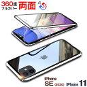 iPhone11 se2 ケース 第2世代 iPhone8 iPhone7 クリア 強化ガラス ケース ガラス 全面保護 マ……