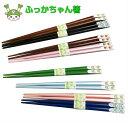 箸 日本製