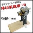【送料無料】麺切り 製麺機 家庭用 鋳物 製麺機1型 木製台付 手打ちうどん 手打ちそば 蕎麦