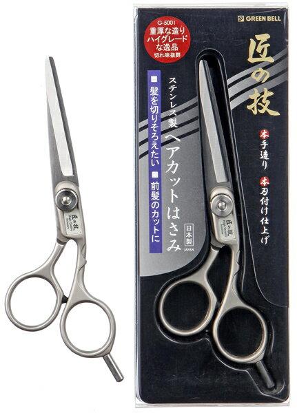 ギフト はさみ 髪 ヘアー カット ハサミ 散髪 はさみ 匠の技 グリーンベル 日本製 良く切れる