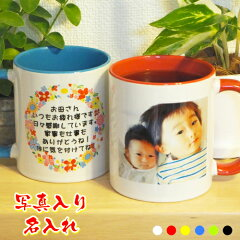 メッセージ写真入りマグカップ【名入れ/ギフト/誕生日プレゼント/還暦祝い/出産内祝い/名入れ …