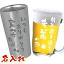 名入れ タンブラー 名前入り ビールジョッキ グラス プレゼント ビアグラス 真空ステンレスタンブラ ...