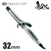 クレイツ イオンカールアイロンプロ クレイツイオン イオンカール プロ SR-32mm