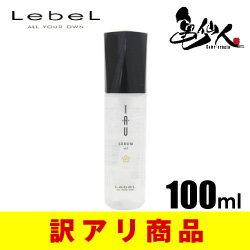 ルベル イオ セラム オイル 〈トリートメント〉 100ml 【訳アリ品】