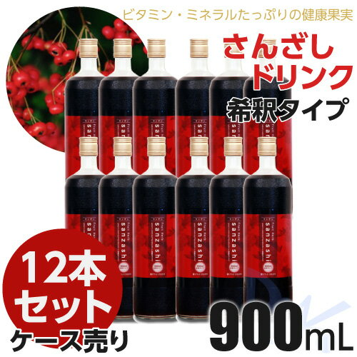 フルーツハーブ さんざしドリンク 900mL×12本セット ケース売り フルーツハーブ  ポリフェノール・ビタミンC・ビタミンB2:亀仙人