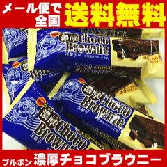 【メール便】【送料無料】濃厚チョコブラウニー(1個×10個)【ブルボン】【駄菓子】【スナッ...