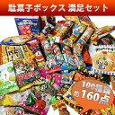 【送料無料】[駄菓子セット]駄菓子ボックス 満足セット オススメお菓子・駄菓子が約100種類 …