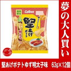 【2月8日発売】堅あげポテト〈ゆず明太子味〉 63g×12個 【カルビー】【スナック菓子】【P…