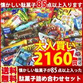 【あす楽対応】【送料無料】駄菓子 詰合せ 85点 大人買いセット【お菓子 詰め合わせ プレゼント 福袋 子供 景品 お祭り 縁日】
