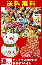 駄菓子詰め合わせ送料無料ギフト袋入り駄菓子70点セット[種類の数は前後します]【クリスマスお菓子詰め合わせプレゼント福袋】【お試し】【だがしかし】