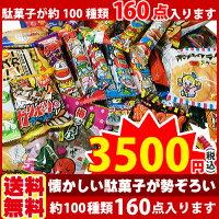 okashi150828-1
