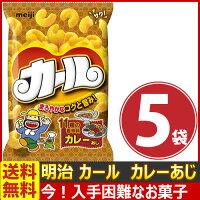 明治カールカレーあじ1袋(66g)×5袋【賞味期限2017年11月29日】