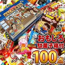 待望のギフト箱版!おもしろ駄菓子箱!だがし100個詰め合わせセット×1セット
