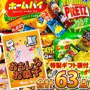 【あす楽対応 送料無料】ギフトに最適♪ギフト袋付!新発売のお菓子も入った!人気の