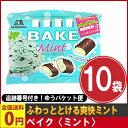 【ゆうパケットメール便送料無料】 森永 ベイク〈ミント〉 1袋(10粒)×10袋