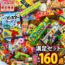 【あす楽対応 送料無料】駄菓子 詰め合わせ 駄菓子ボックス1