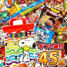 選べるギフト袋付★駄菓子45点